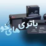 فروش باتری خورشیدی کوچک